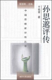 中国思想家评传丛书:孙思邈评传9787305059711