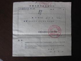 1966年中国共产党党员证明信,用忻定县老格式改四清政治部章