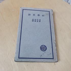民国二十六年初版 《科学与诗》布面 精装一册
