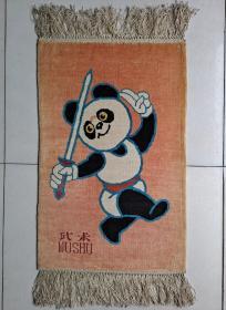 1990年北京亚运会吉祥物武术挂毯(手工裁绒地毯)