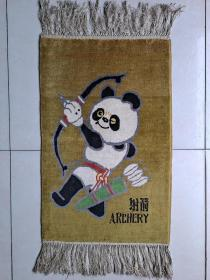 1990年北京亚运会吉祥物射箭挂毯(手工裁绒地毯)