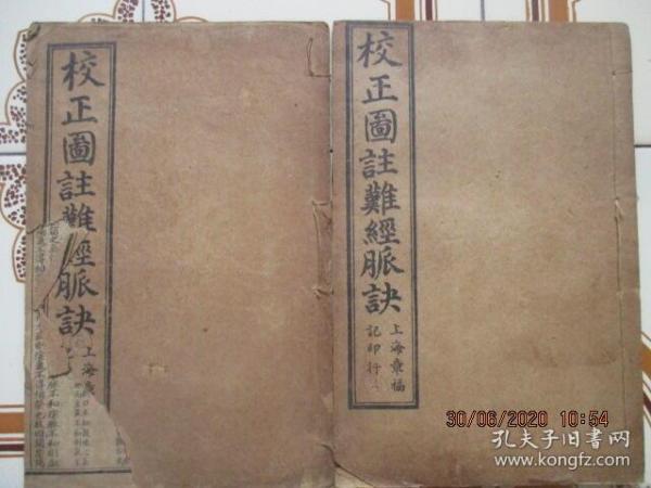 绝版线装书 校正图注难经脉诀 王叔和先生原本 全2册(上海章福记印行.年代不详)