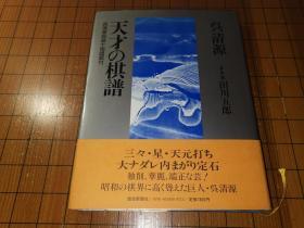 【日本原版围棋书】天才的棋谱