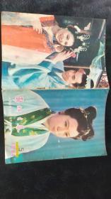 影坛之春1981年第5期