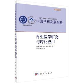 中国学科发展战略:再生医学研究与转化应用 国家自然科学基金委员