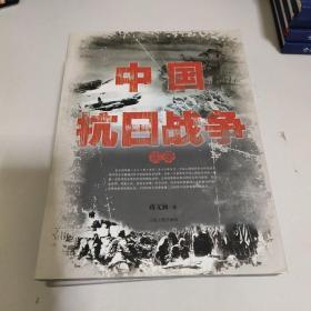 中国抗日战争实录