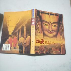 西藏朝佛之旅(16开)