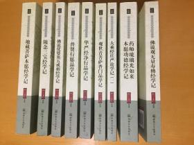 大愿法师著述系列(共九册)