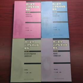 热点犯罪法律疑难问题解析(全4册)