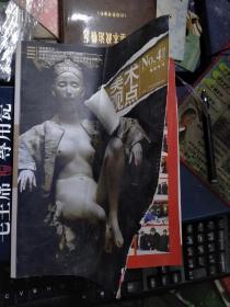 美术观点2010年第4期/雕塑专刊
