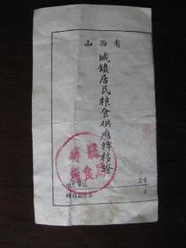 1957年山西省城镇居民粮食供应转移证(崞县粮食局)