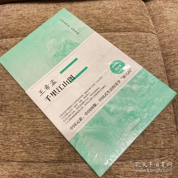中国美术史·大师原典系列 王希孟·千里江山图