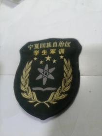 宁夏回族自治区学生军训臂章