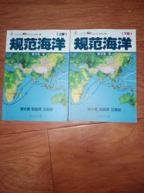 规范海洋 张召忠(共两册)