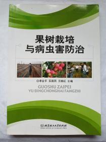 果树栽培与病虫害防治
