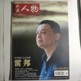 收藏人物2010年8月刊(与玉同行 以玉为师)