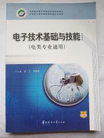 电子技术基础与技能:电类专业通用