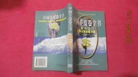 中国羊皮卷全书-现代人金钱心理自救方案
