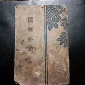 儒林外史(民国20年版)