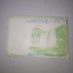 56年实寄信封、贴500元+300元邮票各一枚 带信三页
