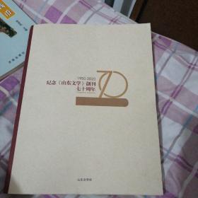 纪念《山东文学》创刊七十周年