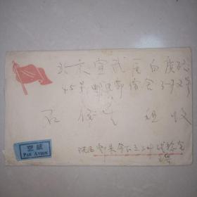 50年带航空实寄信封、贴一角邮票 带信二页