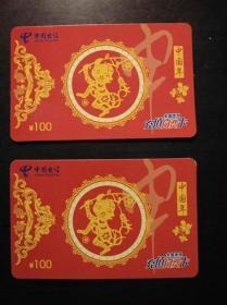 手机充值卡2枚:SX-1612-02,剪纸猴图案 已用过,仅供收藏。