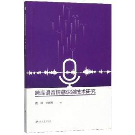 跨库语音情感识别技术研究