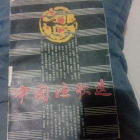 中国渔歌选