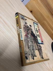 图说天下·典藏中国系列:图解易经