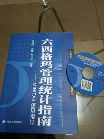 六西格玛管理统计指南:MINITAB使用指导(附光盘)