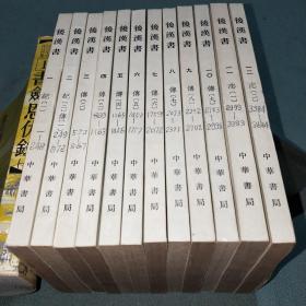 后汉书(全十二册)1973年一版2印;繁体竖版
