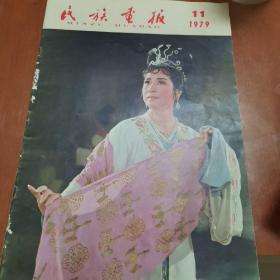 民族画报1979年11期