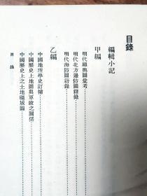 无论在民国和共和国都是舆图部主任!陈寅恪最赏识的中国当代舆图之神!民国北平图书馆编纂委员兼舆图部主任,新中国北京图书馆研究员兼舆图组组长王庸编著——中国地理图籍从考——  商务印书馆1956年版