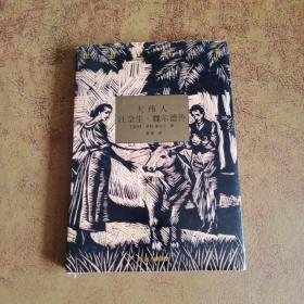 9787805676487/世界文学名著--大伟人江奈生·魏尔德传(精装版)/[英]亨利·菲尔丁 著