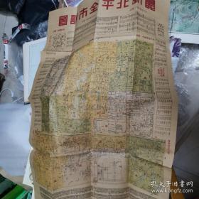 民国 北平地图 复制版