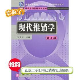 现代推销学 刘志超 9787536157507 广东高等教育出版社书籍书本图书教材