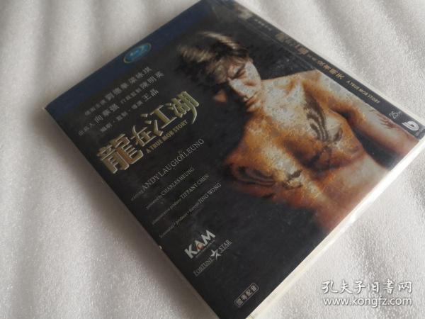 龙在江湖BD蓝光电影