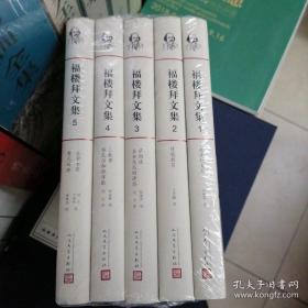 【包邮】福楼拜文集(全5册)