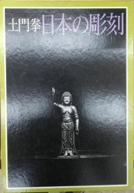 土门拳 日本的雕刻 3册