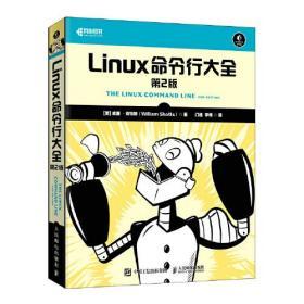 Linux命令行大全【*2版】