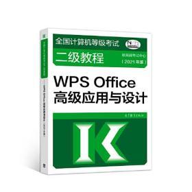 全国计算机等级考试二级教程 WPS Office高级应用与设计(2021年版)