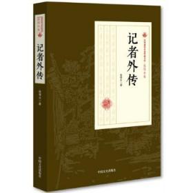 民国通俗小说典藏文库·张恨水卷:记者外传 张恨水 著