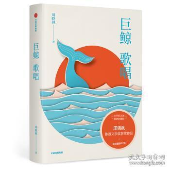 巨鲸歌唱 周晓枫 著 9787521706628