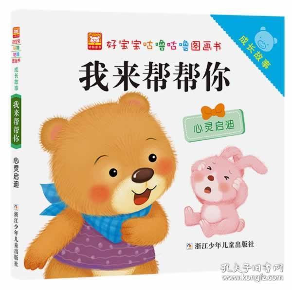 好宝宝咕噜咕噜图画书:成长故事 我来帮帮你 林澜 9787534280689