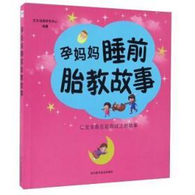 孕妈妈睡前胎教故事 艾贝母婴研究中心 编 9787536484894