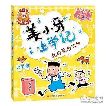 我的变形记-姜小牙上学记-低年级注音读物 北猫 著 9787536584709