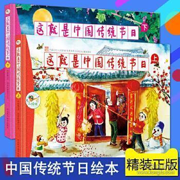 这就是中国传统节日(全套2册) 牛林敬著 9787537586832