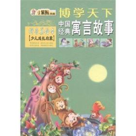 博学天下中国经典寓言故事拼音美绘本 崔钟雷 编 9787538630893