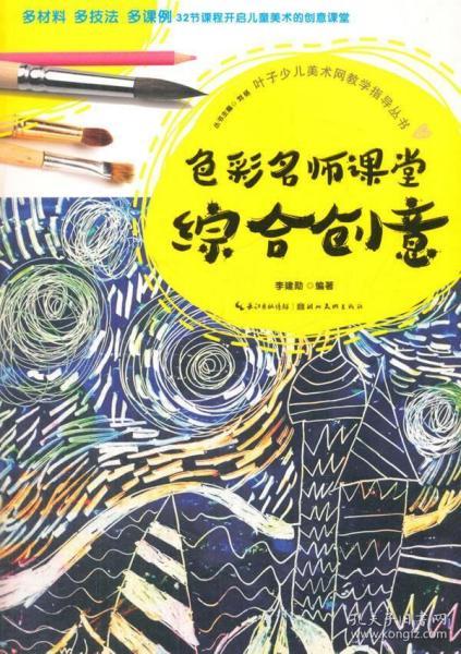 叶子少儿美术网教学指导丛书综合创意 李建勋 著 9787539492223